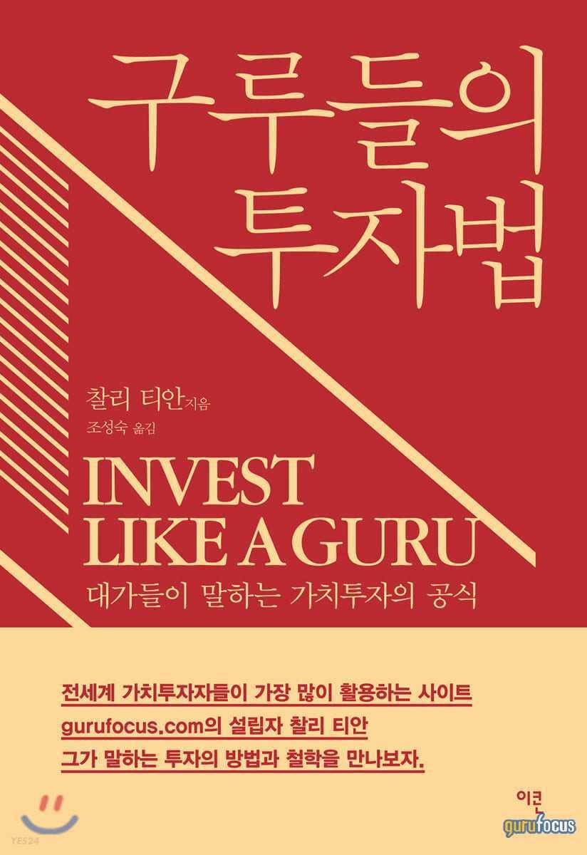 Invest Like A Guru-Korean
