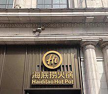 Haidilao International Holding Ltd logo